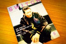 『SWITCH Vol.34 No.9』