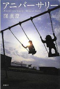 窪美澄、新刊『アニバーサリー』を語る(1)