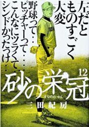 高校野球の大阪代表が弱体化したワケ
