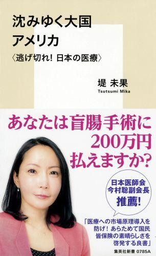 メディアの広告化はジャーナリストに何をもたらしたのか?――堤未果さんインタビュー(2)