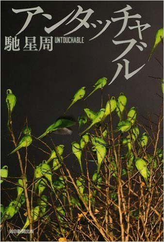 直木賞候補6回 実力派作家の新境地――馳星周インタビュー(1)