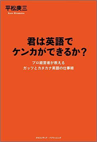 ソニー創業者・盛田昭夫が世界の心をつかむために行った「隠れた努力」