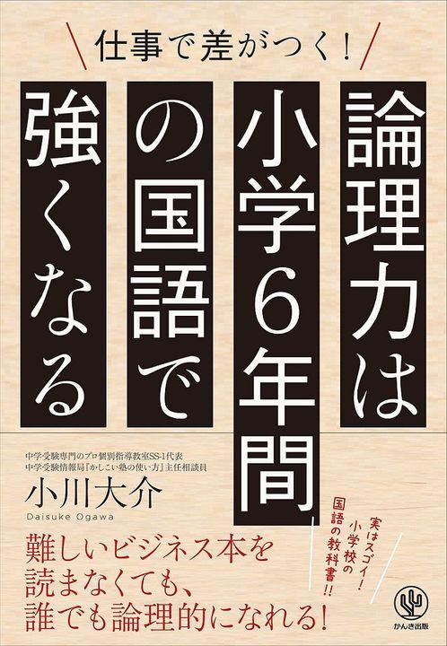 """日语课非常重要!培养""""社区""""的小学国语的本质"""