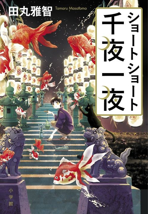 舞台は「神社のお祭り」 ショートショートの旗手が生み出す珠玉の20編