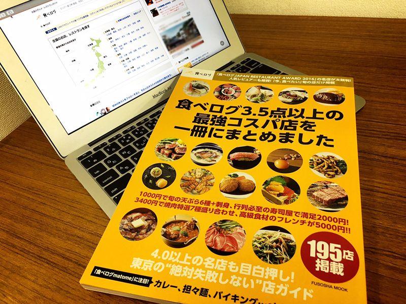 『食べログ』ガイド本編集者が明かす「コスパが良い店」の見分け方