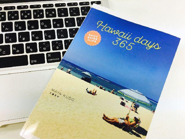 高垣麗子も絶賛! オアフ島在住の人気コーディネーターがハワイの最前線スポットを紹介