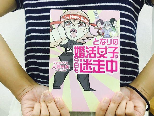 今、「趣味・読書」の女性は婚活で成功をおさめやすい!?