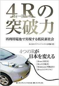 東日本大震災が生んだエコな蓄電技術