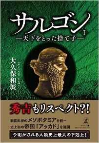 人類史上最大の下克上!メソポタミア王「サルゴン」とは?