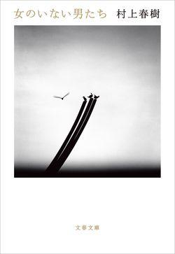 村上春樹の短篇集『女のいない男たち』が文庫化&電子書籍化 過去の短篇集の電子書籍版も発売
