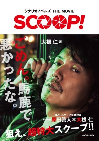 福山雅治主演映画『SCOOP!』をより深堀りできるシナリオノベルズが登場!
