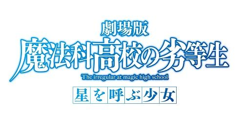 劇場版『魔法科高校の劣等生』正式タイトルが決定! 来年初夏公開