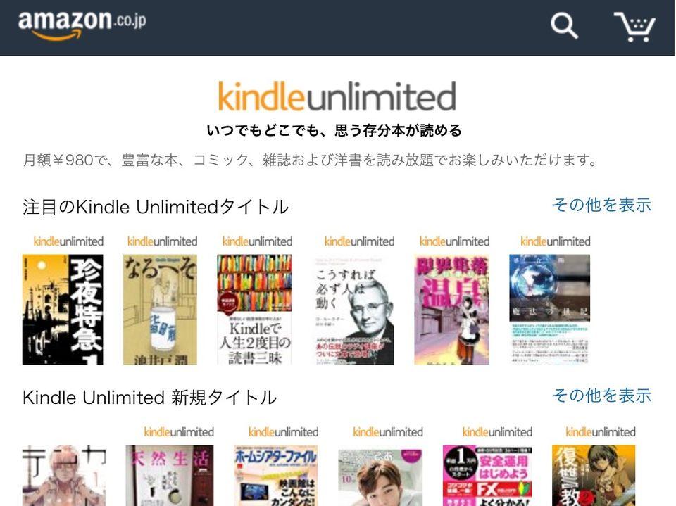 講談社、アマゾンジャパンに抗議 読み放題サービスからの作品削除を受け