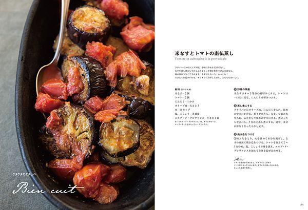 キレイはフランス人に学ぶ 手早くたくさん野菜を食べられる簡単レシピ