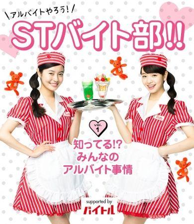 『Seventeen』人気読モがバイト体験ルポ アプリで連載スタート!