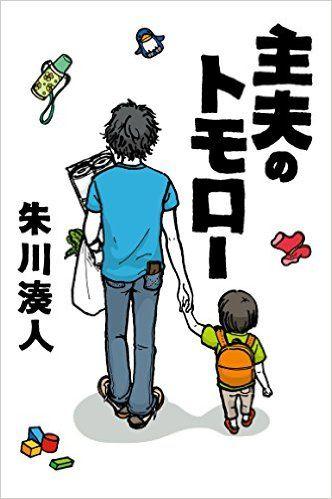 主夫の生き方を描く直木賞作家の小説『主夫のトモロー』が「主夫の友アワード2016」を受賞
