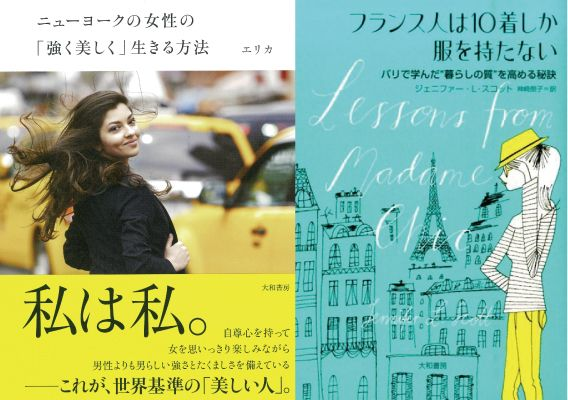 今、日本の書店で「ニューヨーク」と「フランス」の戦いが起きているという話