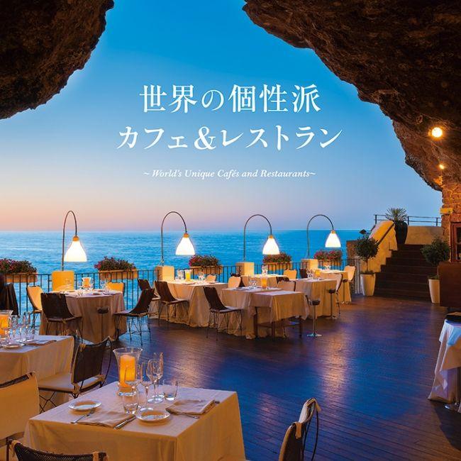 ホントにお店なの? 息をのむほど美しい世界のレストラン&カフェ