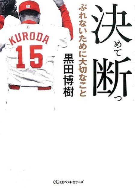 広島カープの黒田博樹が引退 著書で明かしていた3年目の「どん底」