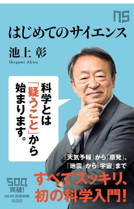 NHK出版新書 500冊目は池上彰