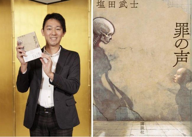 第7回山田風太郎賞 グリコ・森永事件をモデルに書かれた『罪の声』に決定