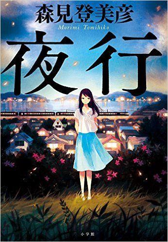 森見登美彦一年半ぶりの新刊は、怪談×青春×ファンタジーのかつてない物語