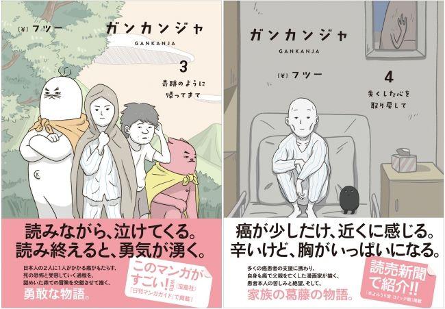 葛藤をリアルに描いた韓国発がん闘病マンガが日本でも書籍化