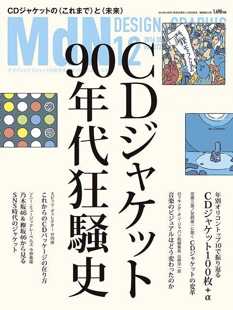 宇多田『Fantôme』でわかる「CDの未来」