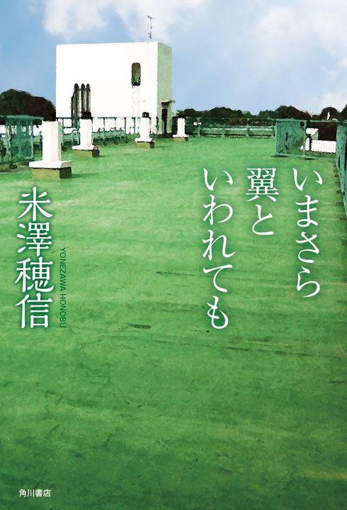 作家・米澤穂信がファンの質問に答える新企画がスタート