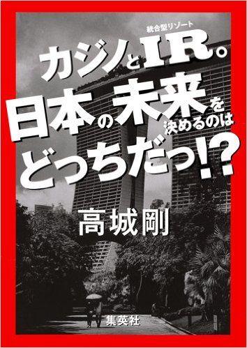 外国人を働かせて外貨を獲得 日本が見習うべきシンガポールのカジノ戦略