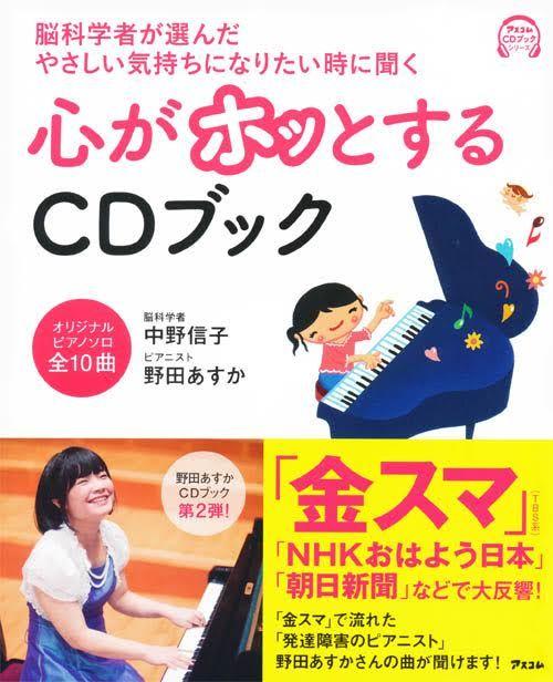 「金スマ」出演で話題の発達障害のピアニスト・野田あすかが生み出す音色の秘密
