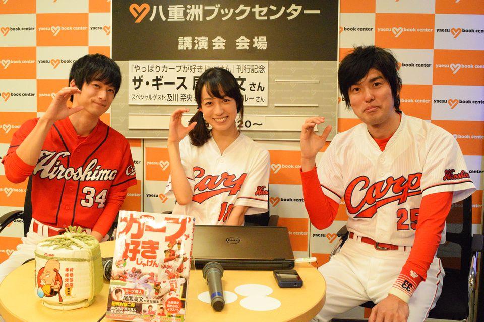 カープファン・及川奈央が選ぶ、2017年期待する広島カープの選手はあの大ベテラン!