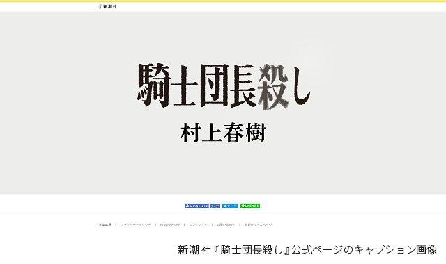 村上春樹 新作長編小説のタイトルを公開!