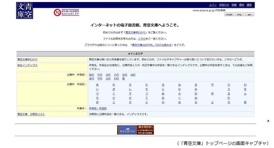 """円城塔ら小説家3人による別府がモチーフの""""競作""""が青空文庫で公開"""