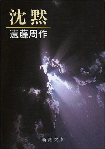 映画化で注目の『沈黙』 作者・遠藤周作が語った1966年の講演音源を無料公開・新潮社