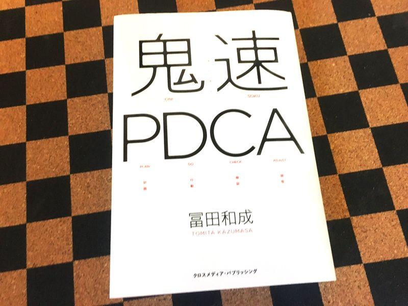 今、最も読まれている「PDCA」本 『鬼速PDCA』の真髄とは?