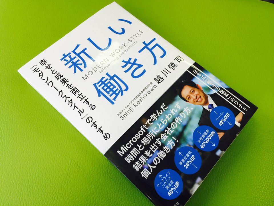 元・日本マイクロソフト役員が語る キャリアアップし続けるために自問自答すべきこと