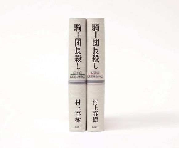 「誰よりも早く徹夜して読む会」も 村上春樹新作『騎士団長殺し』発売イベントまとめ