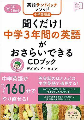 「知識はあるけど話せない」日本人のための英語勉強法とは