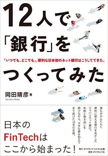 PayPalに次ぐ、FinTech企業誕生の瞬間 日本のFinTechは20世紀から始まっていた