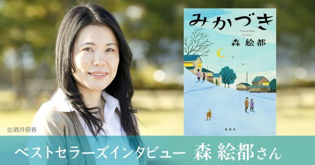 """直木賞作家・森絵都さんに聞く""""10代におすすめしたい本""""とは?"""