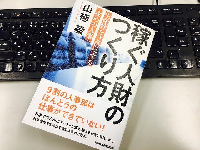 「倍になっても世界3位」低すぎる日本人の生産性をいかに改善するか