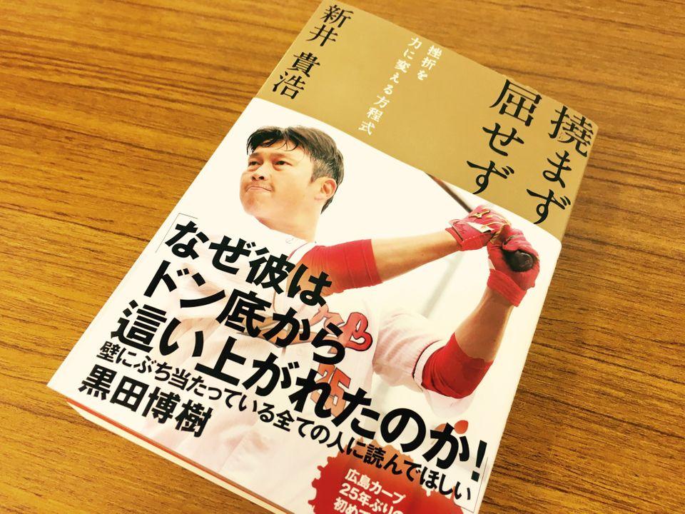 広島カープ新井貴浩が語る、40歳が20代と接するときに意識すべきこと