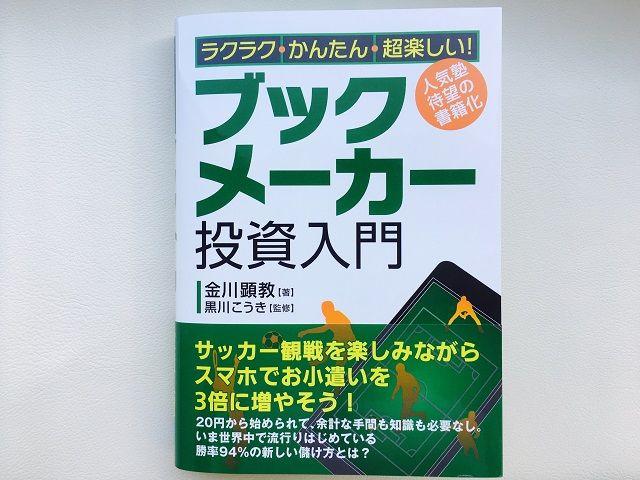 海外で人気のブックメーカーは「ギャンブル」か「投資」か