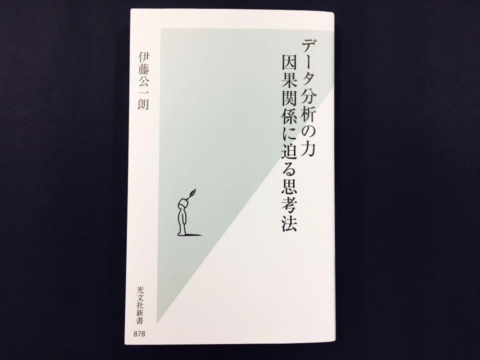 データ分析と寿司職人の仕事の心得は通じる 情報を正しくさばく力の付け方