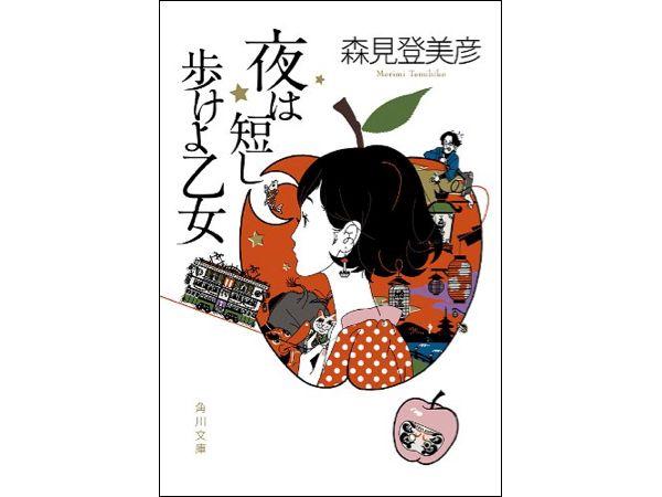 大ヒット小説がアニメ映画化『夜は短し歩けよ乙女』 原作と映画を比べてみると…?