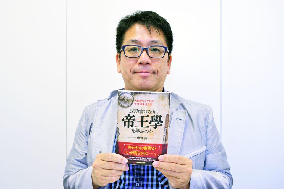 「日本人は未来に対する思考が停止している」 成功者が実践している「帝王學」の本質