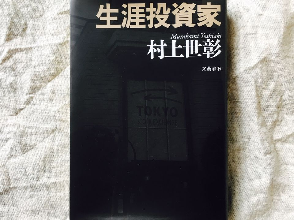 """""""生涯投資家""""村上ファンドを率いた村上世彰が指摘する日本企業の問題"""