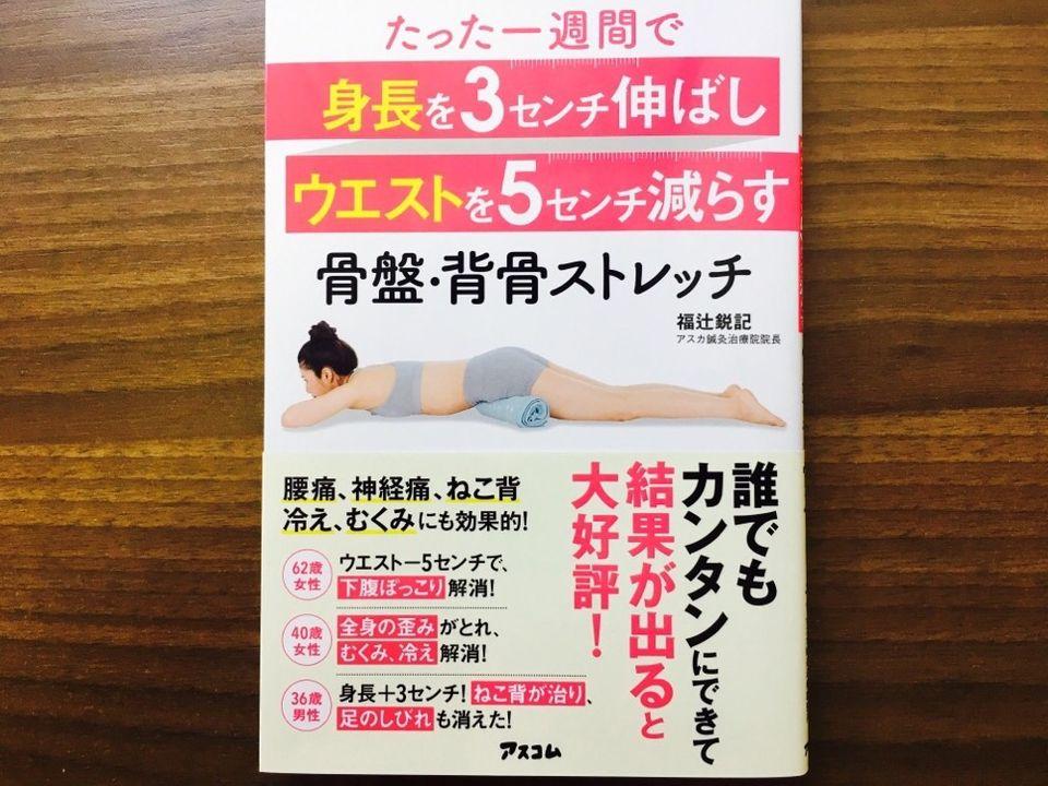 ウエストは1日10分で絞れる?「日本の名医」が教える魔法のストレッチ