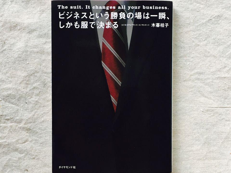 「ネクタイ」を何種類持っているかで、デキるビジネスパーソンかどうか決まる!
